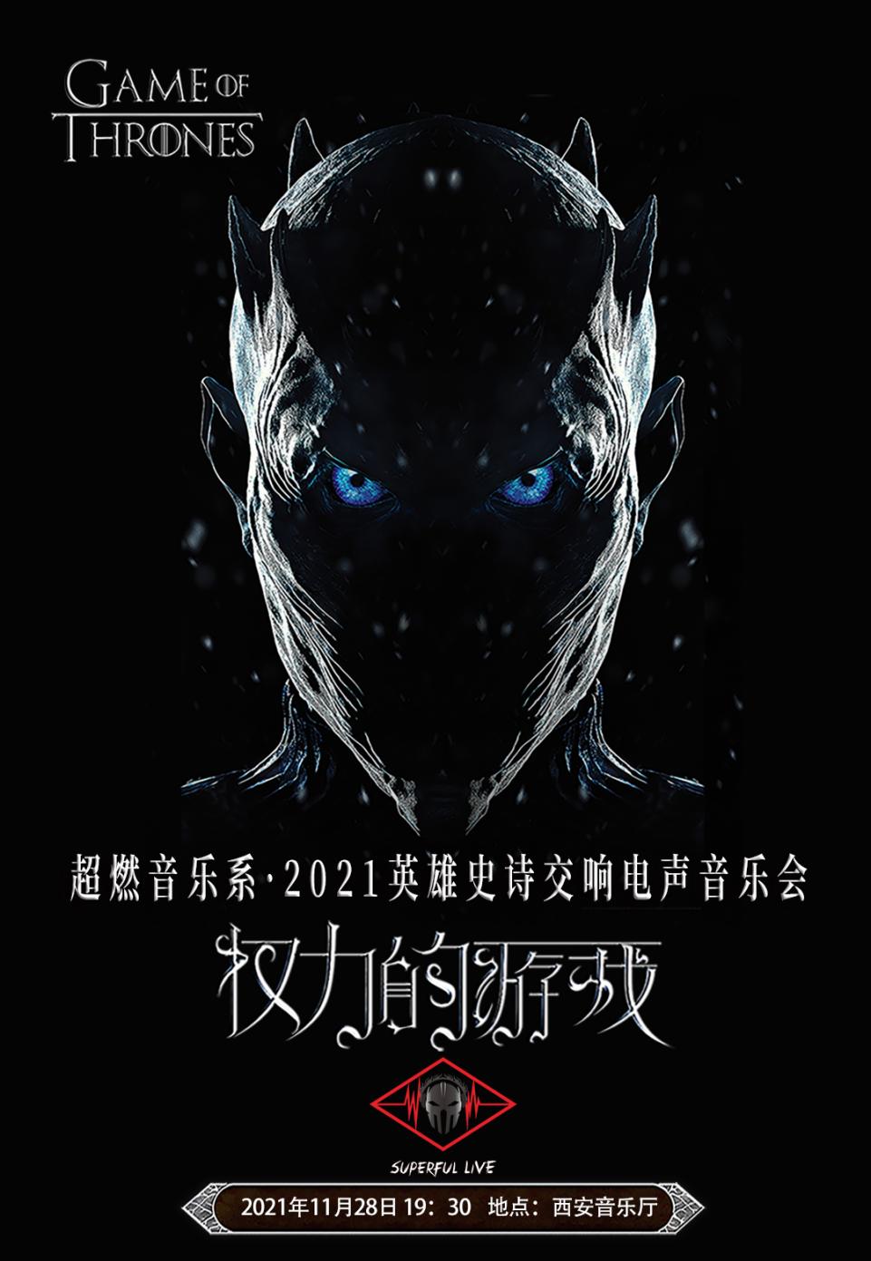 【西安】超燃音乐系-2021英雄史诗交响电声音乐会《权力的游戏》