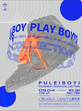 【厦门】PLAY BOY