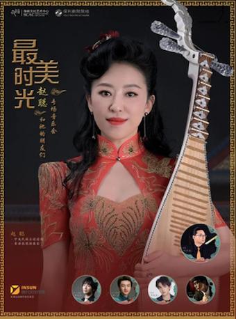 """【福州】""""最美时光-赵聪和她的朋友们""""琵琶专场音乐会"""