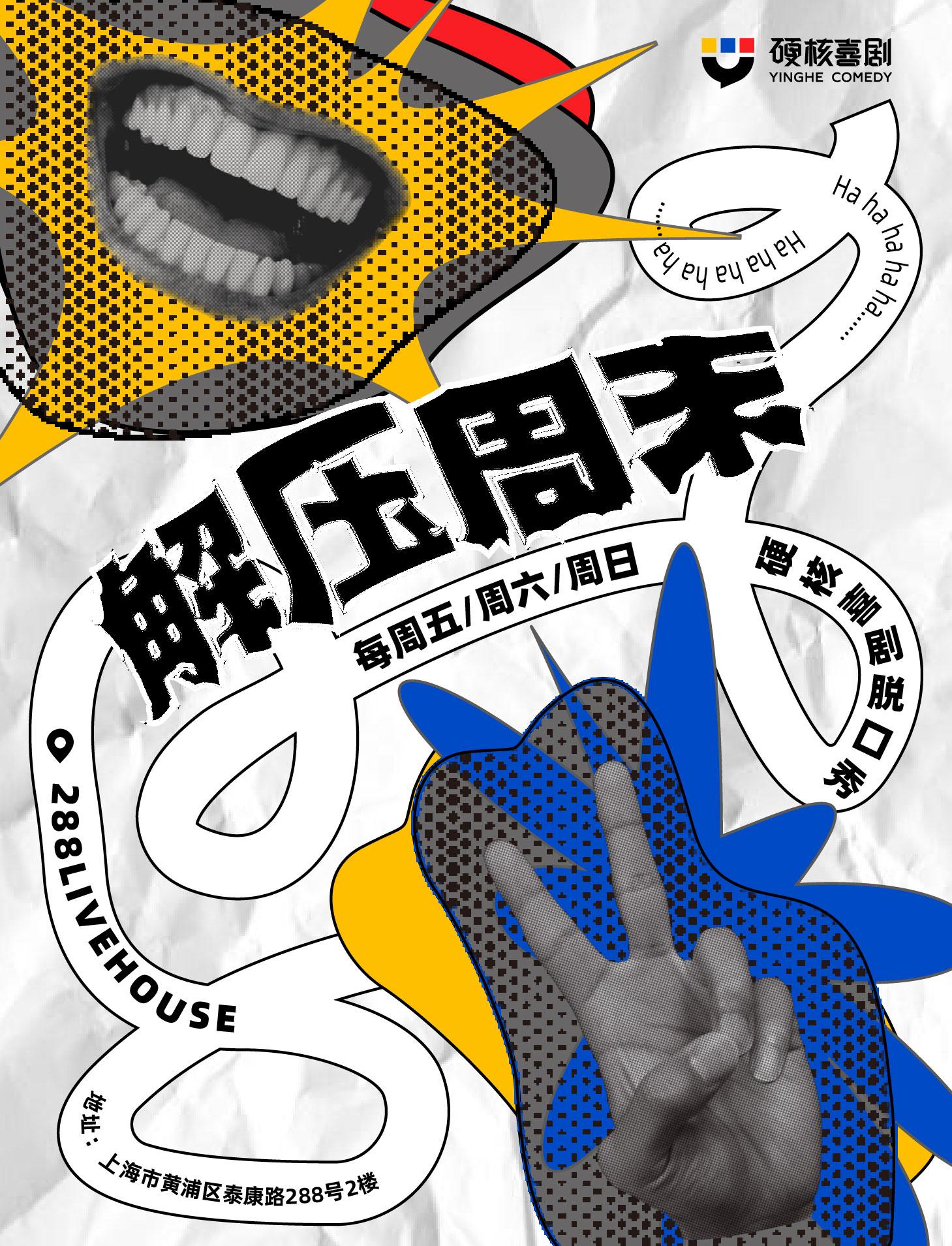 上海硬核喜剧脱口秀(288live house 泰康店)