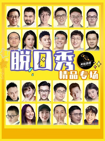 【北京】【脱口秀大会】解压开心盲盒--笑脱喜剧 吐槽精品大笑果单口小铃铛专场