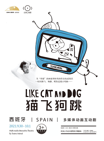 互动剧《猫飞狗跳》杭州站