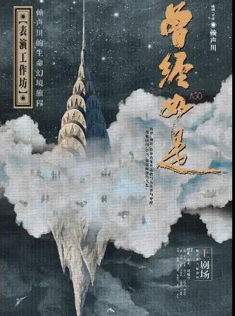 【西安】赖声川导演、张杰郝蕾主演话剧《曾经如是》西安站