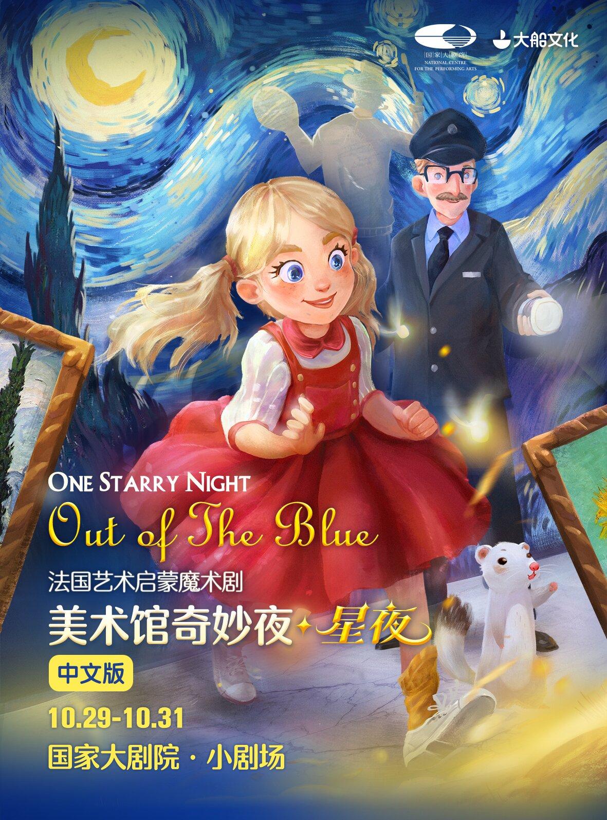 【北京】大船文化 法国艺术启蒙儿童剧《美术馆奇妙夜·星夜》中文版