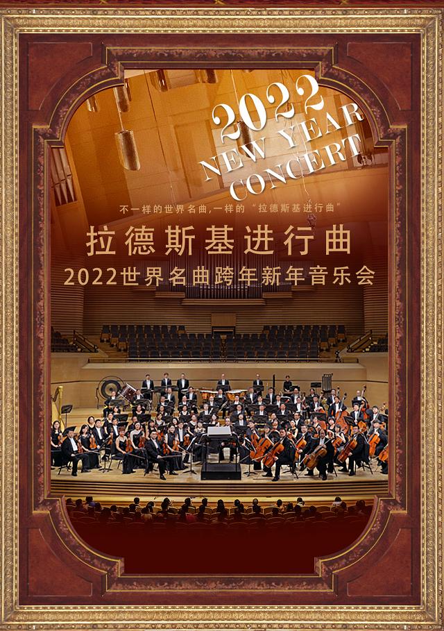 【成都】拉德斯基进行曲-2022世界名曲跨年新年音乐会