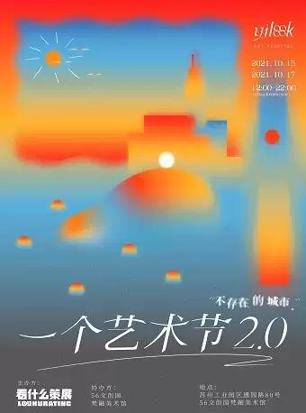 苏州《一个艺术节2.0》展览