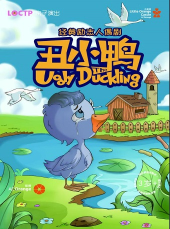 经典成长童话《丑小鸭》深圳站