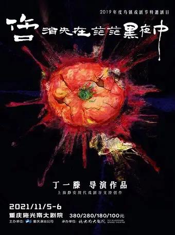 【重庆】话剧《伤口消失在茫茫黑夜中》