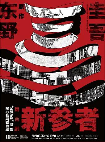 【苏州】东野圭吾作品改编•悬疑舞台剧《新参者》•张家港站
