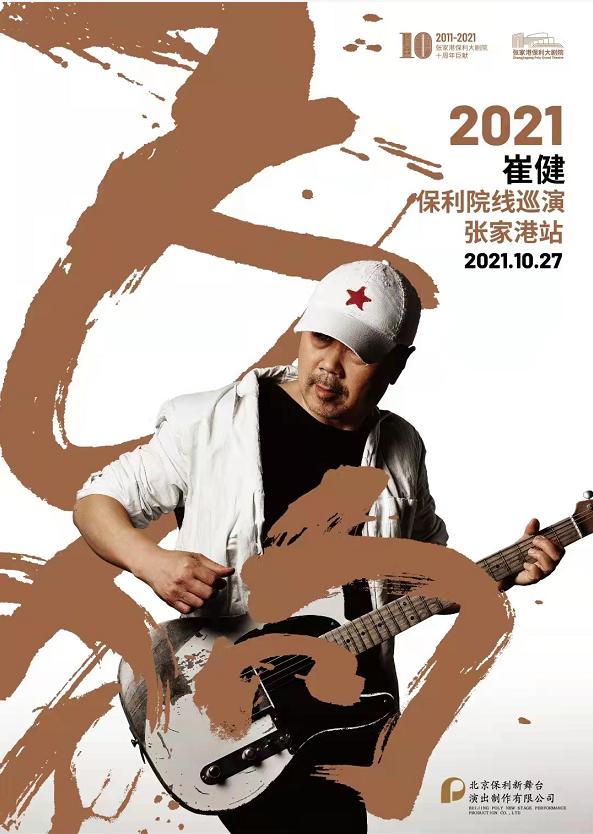 【苏州】飞狗2021崔健个人演唱会-张家港站