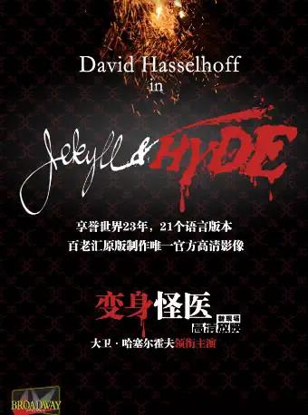 武汉国际戏剧演出季现场放映《变身怪医》