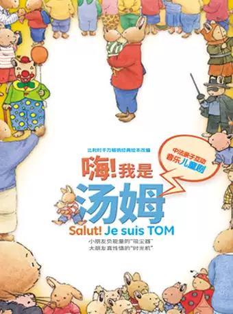 儿童剧《嗨!我是汤姆》佛山站