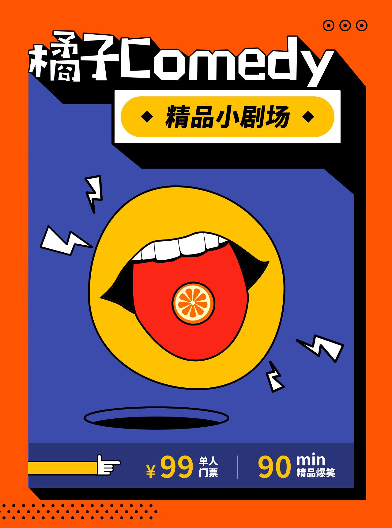 上海橘子脱口秀(M-BOX Daily Concert精品live秀)