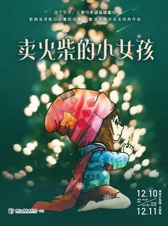 【厦门】中国儿童艺术剧院 儿童剧《卖火柴的小女孩》