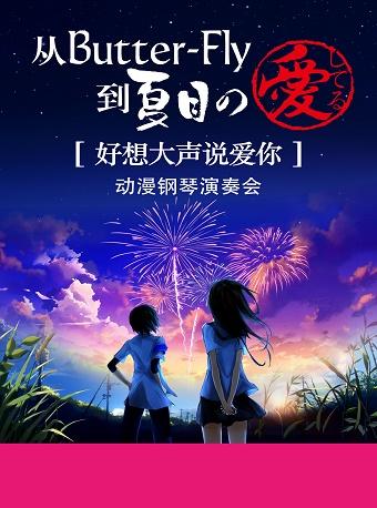 """""""好想大声说爱你""""动漫钢琴演奏会杭州站"""
