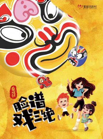 【北京】繁星戏剧 儿童剧《童戏社•脸谱戏三绝》第15轮