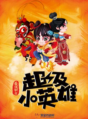 【北京】繁星戏剧 儿童剧《童戏社2•超级小英雄》第六轮