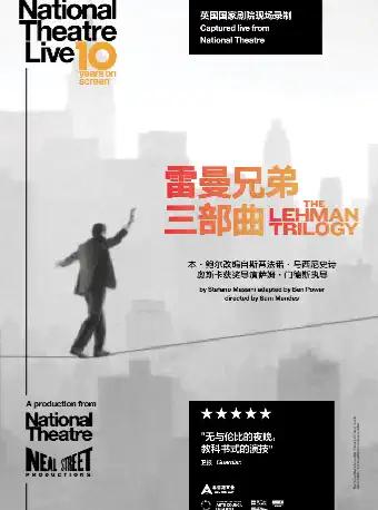 武汉国际戏剧演出季现场放映《雷曼兄弟三部曲》
