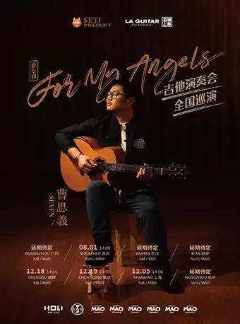 曹思义吉他演奏会重庆站