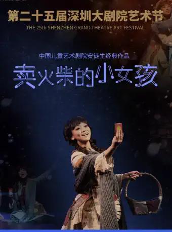 安徒生经典作品《卖火柴的小女孩》深圳站