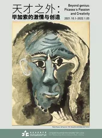 南京《天才之外:毕加索的激情与创造》展览