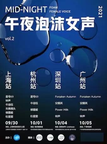 【上海】午夜泡沫女声vol.2