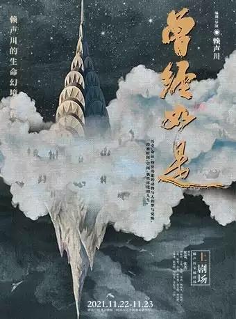 【杭州】郝蕾、张杰主演|赖声川编导《曾经如是》