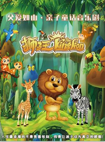 大型童话音乐剧《狮子王》深圳站