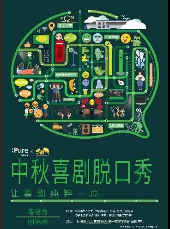 广州纯粹幽默喜剧脱口秀