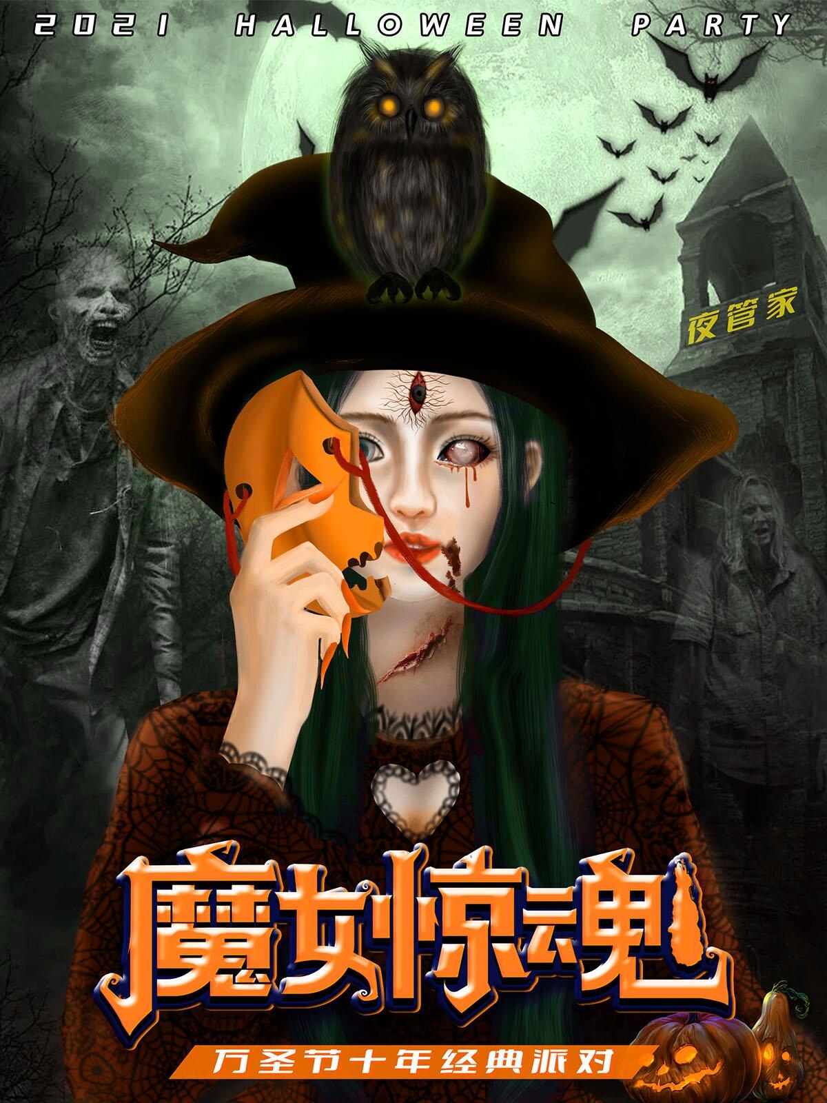 """【武汉】2021万圣节""""魔女惊魂""""变装惊悚派对 —奇幻变身,重获新生!"""
