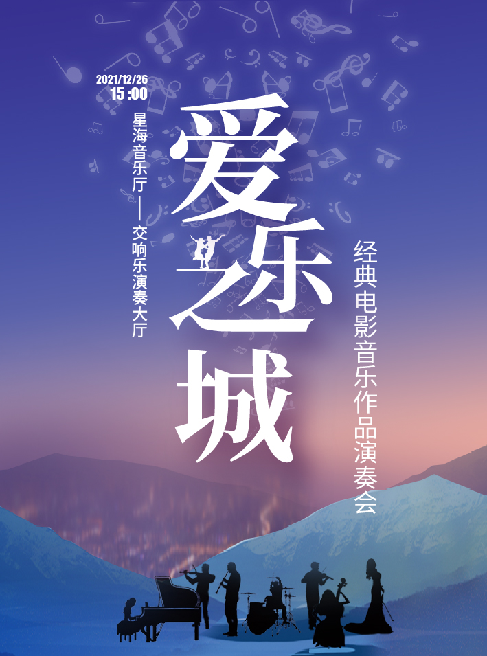 """【广州】""""爱乐之城""""---经典电影音乐作品演奏会"""