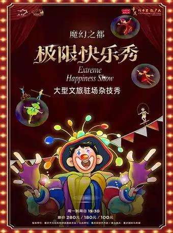 杂技秀《魔幻之都-极限快乐SHOW》 重庆站