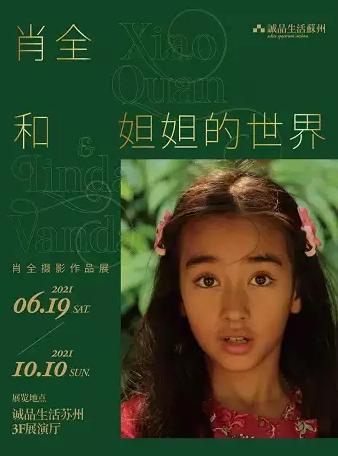 苏州肖全和妲妲的世界摄影展