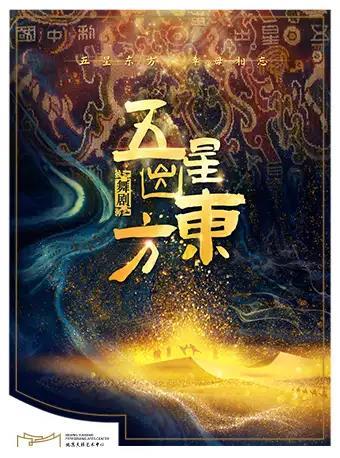 【北京】优秀舞台艺术作品展演 北京演艺集团 舞剧《五星出东方》