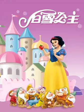 【西安】2021.10.17儿童剧《白雪公主》全国巡演