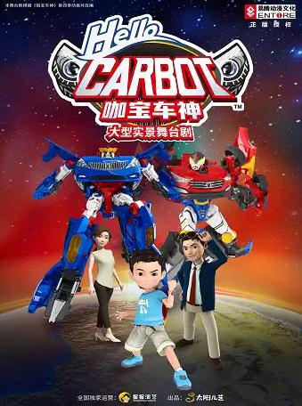 【西安】2021.10.31【正版授权】机车变形儿童剧《咖宝车神》全国巡演