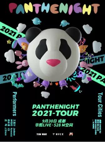 PANTHEPACK王嘉尔成都巡演