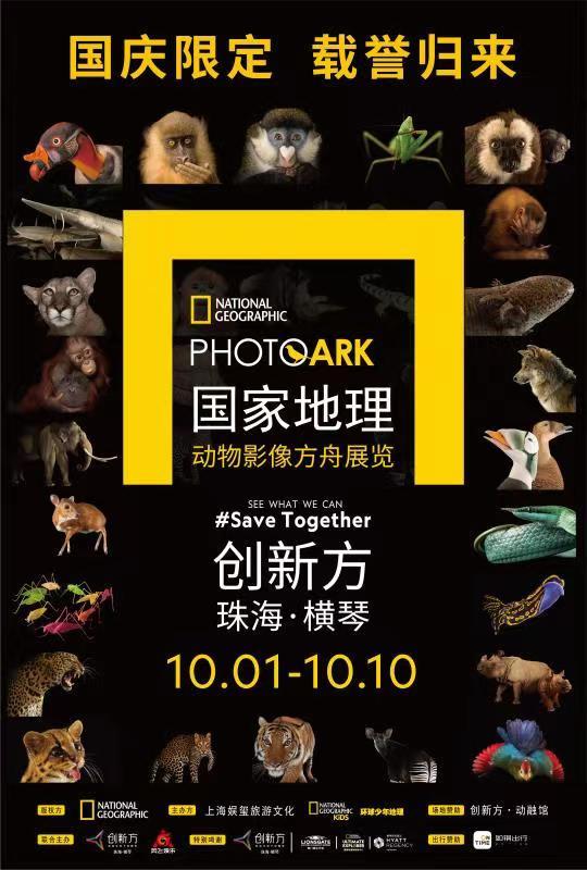 国家地理动物影像方舟珠海展