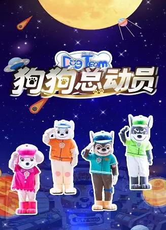 儿童剧《狗狗总动员》西安站