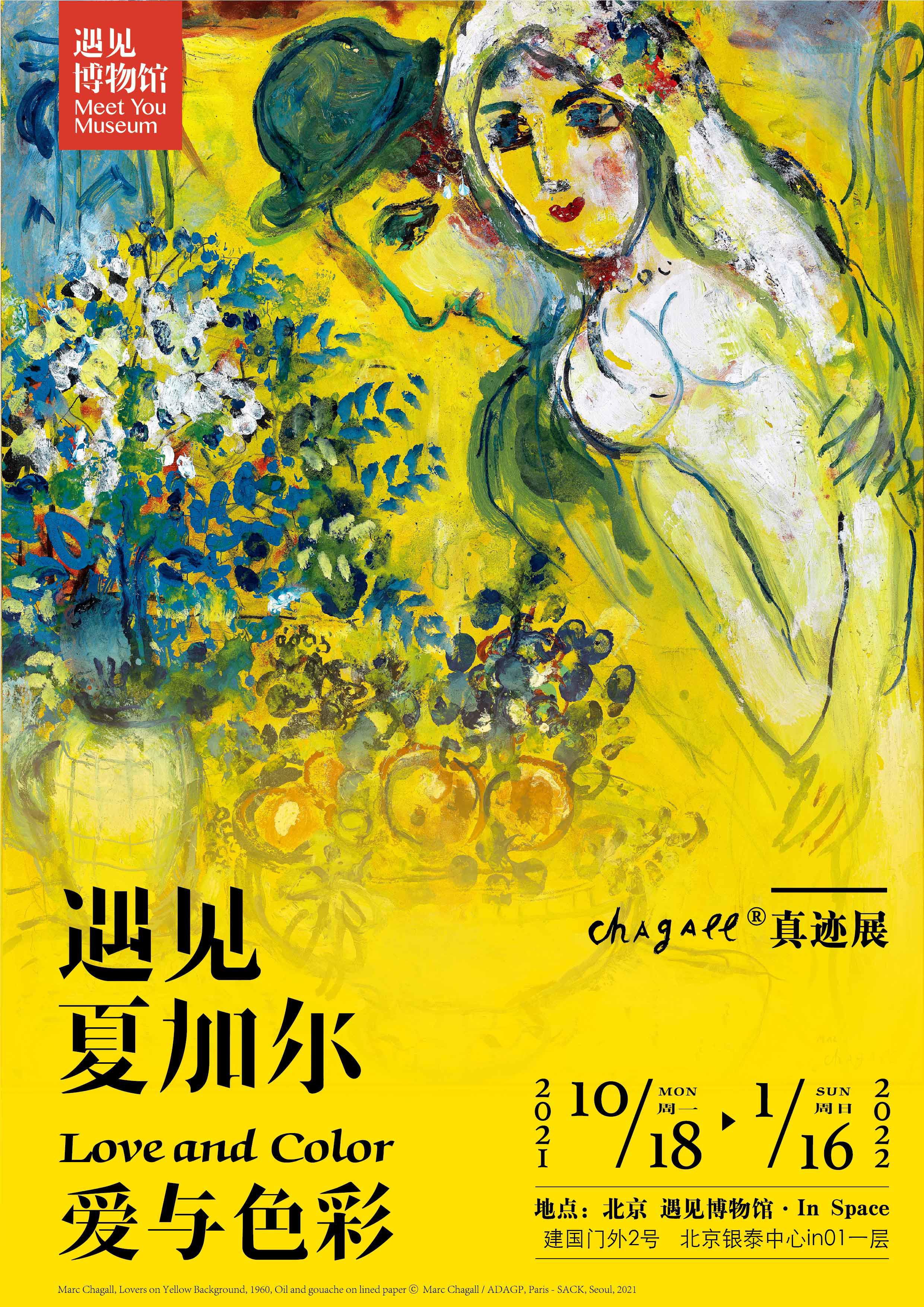 【北京】【真迹展】遇见夏加尔 · 爱与色彩