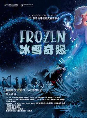 【福州】2021福州动漫视听交响音乐会《冰雪奇缘》