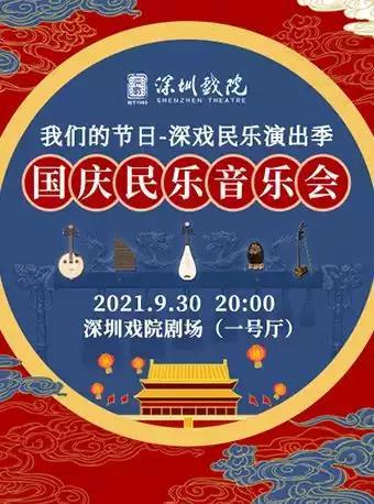 深圳国庆民乐音乐会