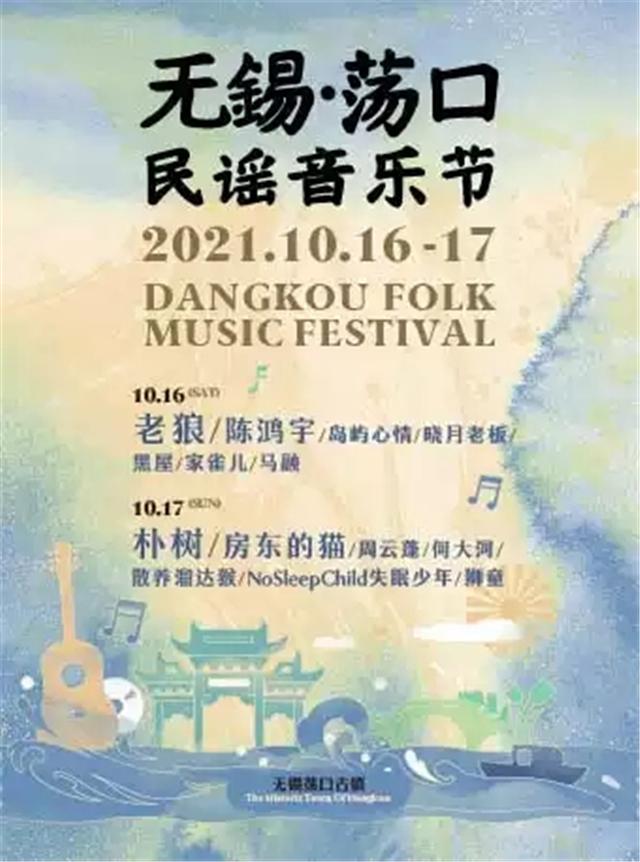 【无锡】无锡荡口民谣音乐节