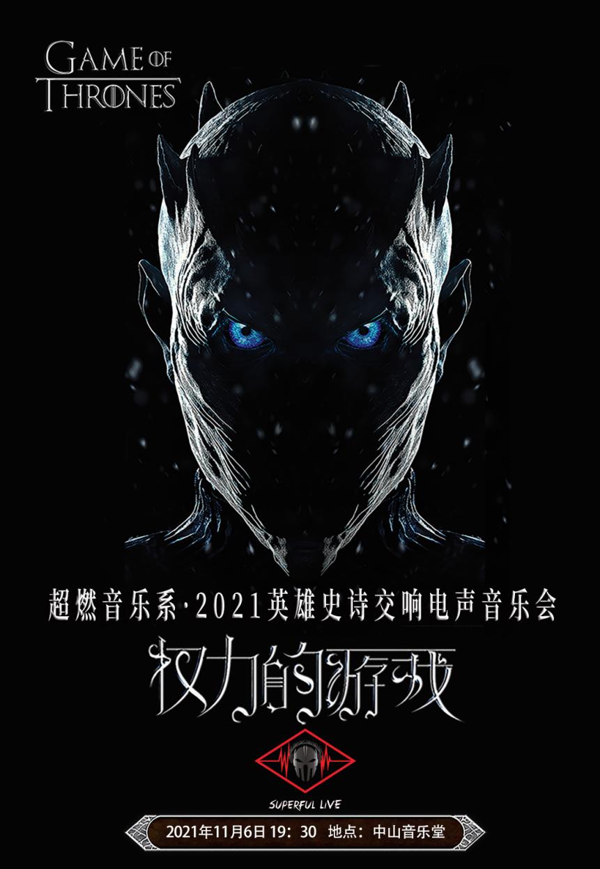 北京超燃音乐系《权力的游戏》电声音乐会