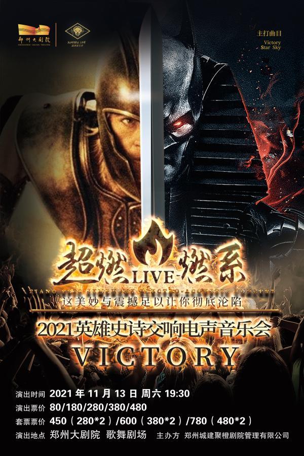 音乐会《VICTORY》郑州站