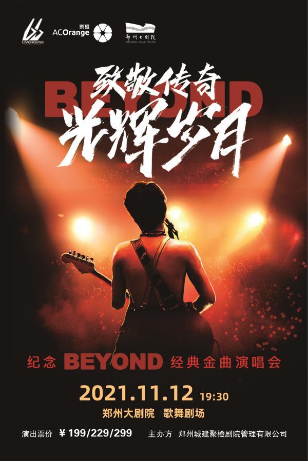 【郑州】致敬传奇·光辉岁月 纪念Beyond经典金曲演唱会