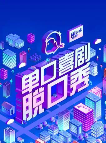 沈阳闹天宫脱口秀(太原街剧场)