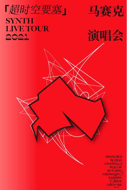 【南京】马赛克乐队 2021 Synth Live Tour南京演唱会