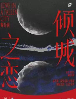 话剧《倾城之恋》上海站