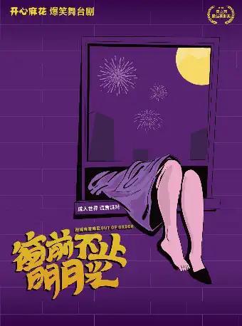 舞台剧《窗前不止明月光》上海站